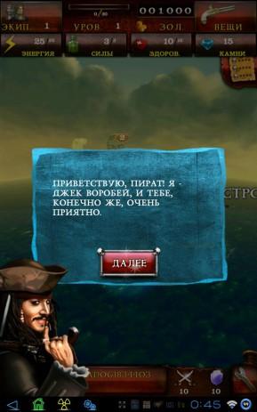 Пираты Карибского Моря | Android