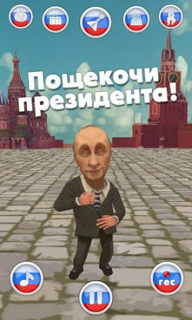 Скриншот Talking Putin – Путин говорит