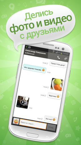 appel video icq