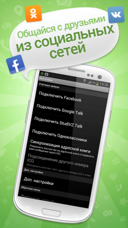 ICQ Mobile | Android