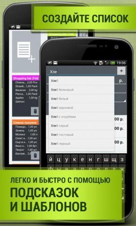 За покупками: Listick | Android