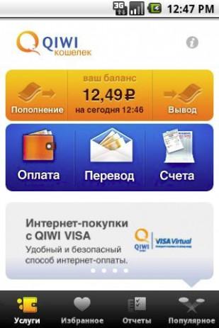 Скриншот Visa QIWI Кошелек