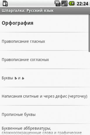 Скриншот Шпаргалка: Русский язык