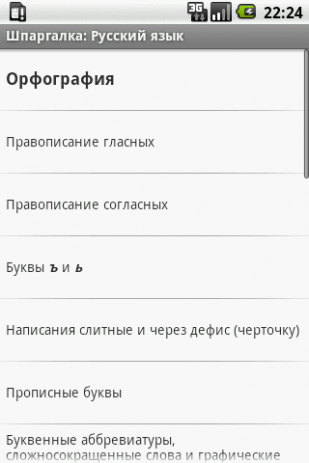 Шпаргалка: Русский язык | Android