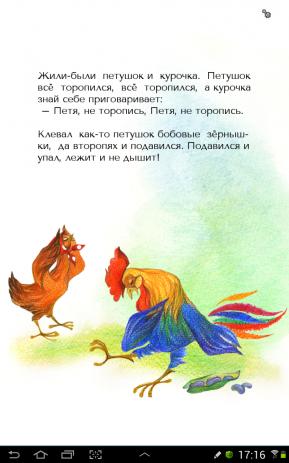 Скриншот Петух и бобовое зернышко