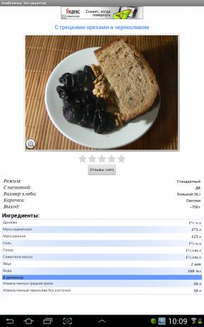 Скриншот Хлебопечка: 50 + рецептов