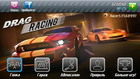Drag Rasing | Android