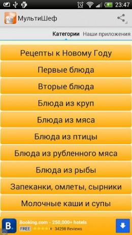 Скриншот Мультишеф - Рецепты для мультиварки