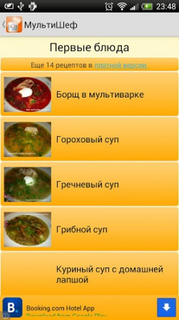 МультиШеф - рецепты для мультиварки | Android