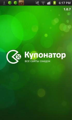 Купонатор - купоны и скидки | Android