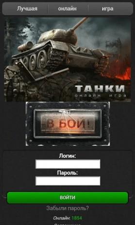 Скриншот Танчики 2013