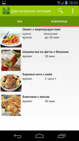 Скриншот Диетическое питание