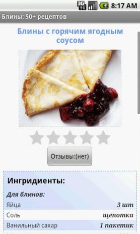 Блины: 50+ рецептов | Android