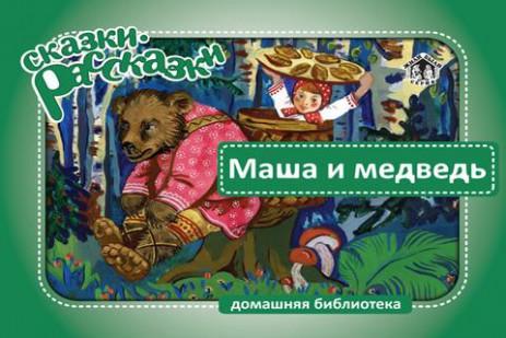 Сказка Маша и Медведь - thumbnail