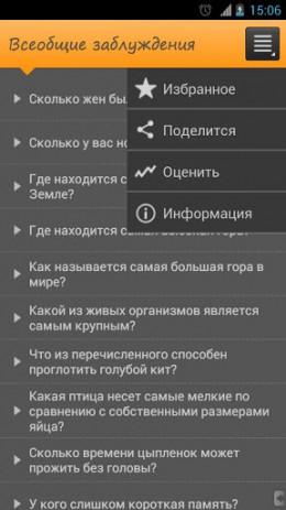 Книга всеобщих заблуждений | Android