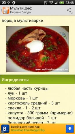 МультиШеф - рецепты для мультиварки - thumbnail