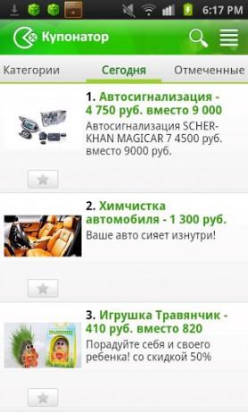 Скриншот Купонатор – купоны и скидки