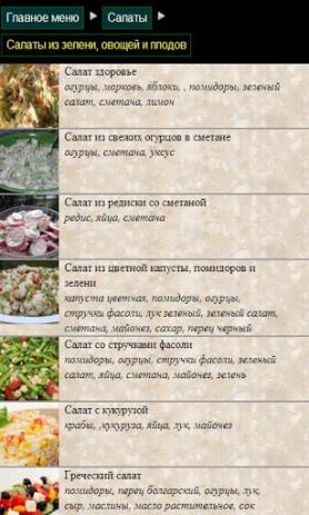 Рецепты –вкусно и полезно | Android