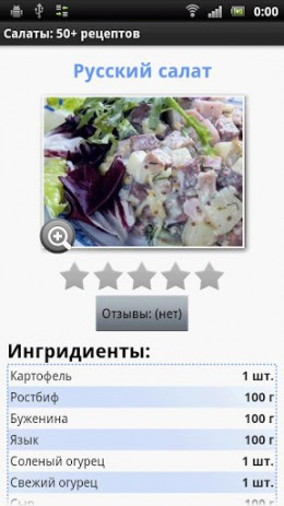 Салаты: 50+ рецептов | Android