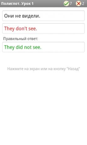 Скриншот Полиглот. Английский язык: часть первая