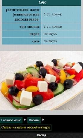 Скриншот Рецепты –вкусно и полезно