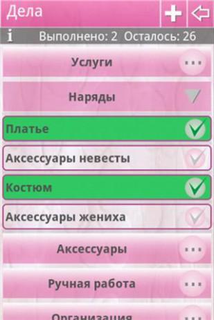 Скриншот Свадебный Помощник