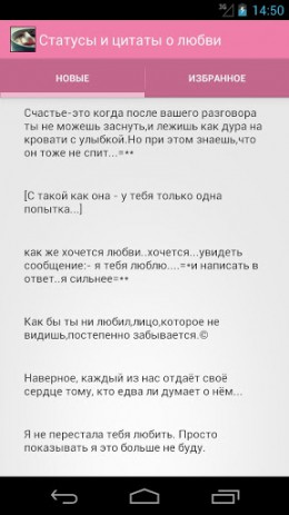 Скриншот Статусы и цитаты о любви