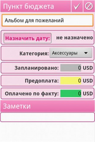 Свадебный Помощник | Android