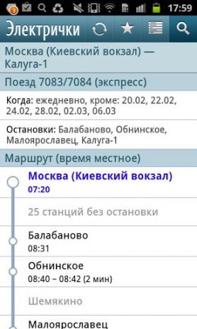 Скриншот Яндекс.Электрички
