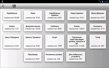 Скриншот EX.UA фильмы онлайн