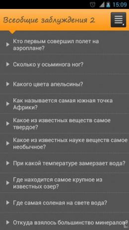 Вторая книга всеобщих заблуждений | Android