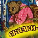 «Сказка Маша и Медведь» на Андроид