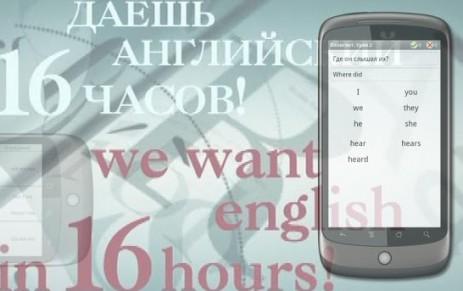 Полиглот английский язык скачать на андроид бесплатно.