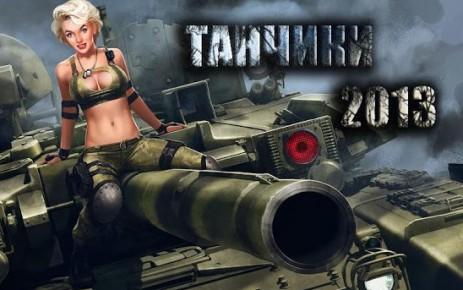 Танчики 2013 - thumbnail