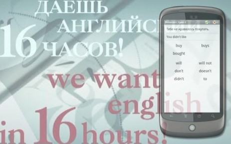 Скриншот Полиглот. Английский язык: часть третья