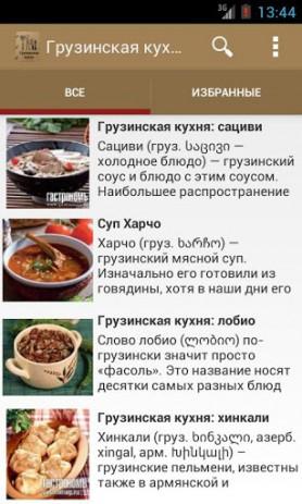 Скриншот Грузинская кухня