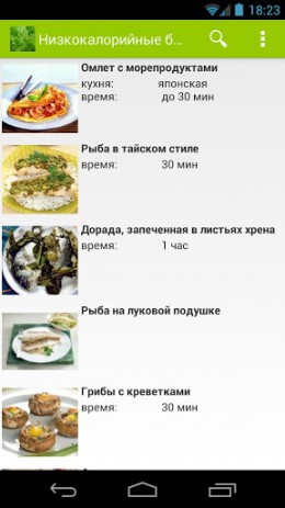 Скриншот Диетическое питание 3