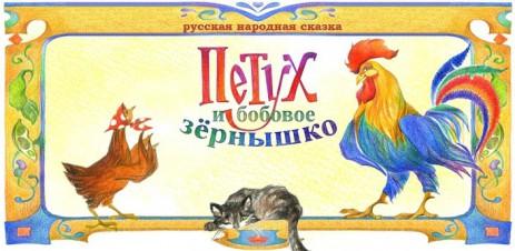 Петух и бобовое зернышко - thumbnail