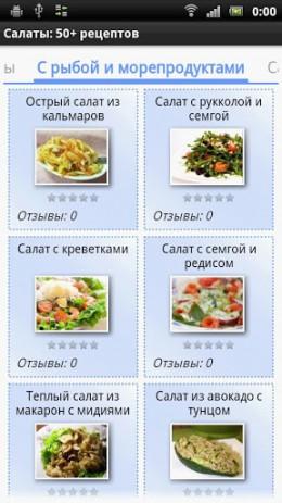 Скриншот Салаты: 50+ рецептов