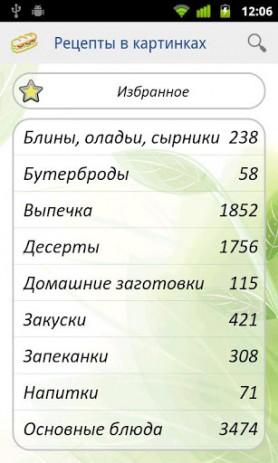 Скриншот Рецепты в картинках