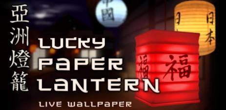 Lucky Paper Lantern - обои в восточном стиле - thumbnail
