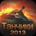 «Танчики 2013» на Андроид