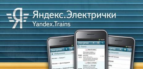 Яндекс.Электрички - thumbnail