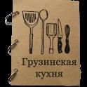 «Грузинская кухня» на Андроид