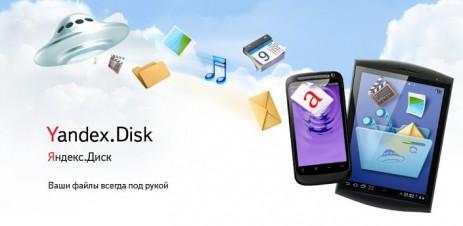 Яндекс.Диск - thumbnail