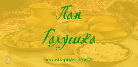 Пан Галушка - кулинарная книга - thumbnail