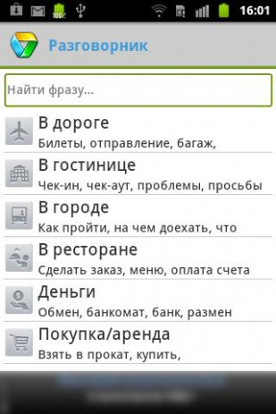 Translate.Ru | Android