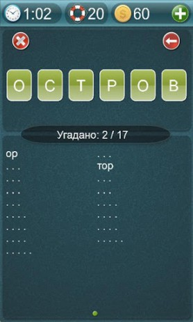 Скриншот Слова из слова
