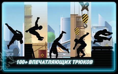 Скриншот игра про паркур