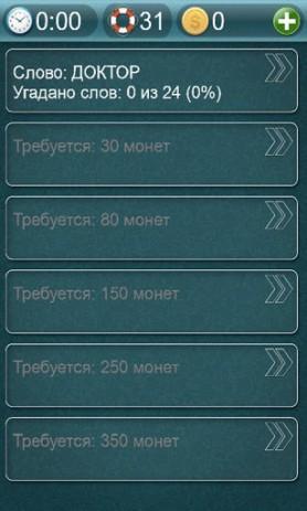 Слова из слова - эрудит | Android